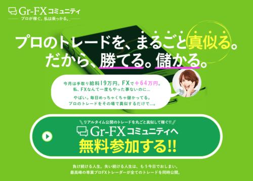 Gr-FXグループ無料招待 朝倉健吾