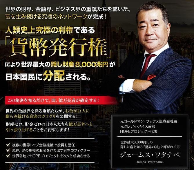 JAPAN HOPEプロジェクト ジェームス・ワタナベ