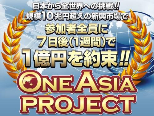 ONEASIAプロジェクト(ワンアジアプロジェクト) 渡邉幸司