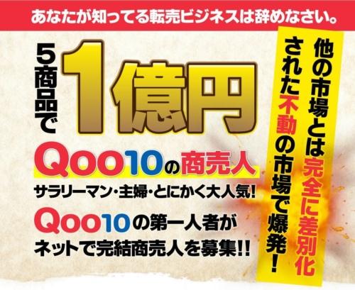 Qoo10商売人プロジェクト 山本嗣郎