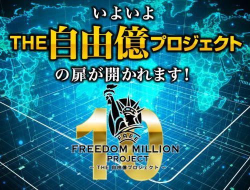 THE 自由億プロジェクト(リバティ) 沢辺博