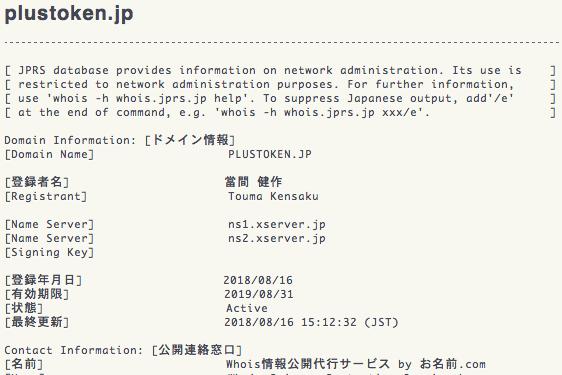 プラストークンを日本に広げるために立ち上げたサポートサイト