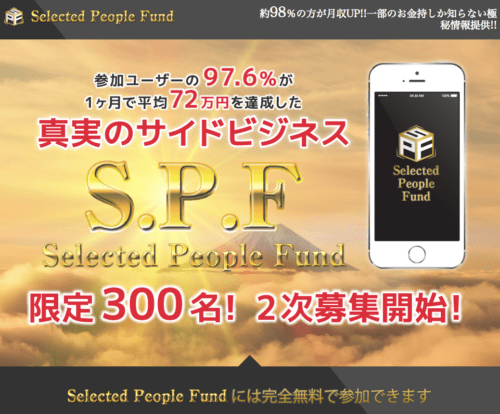 S.P.F(Selected People Fund) 秋吉仁