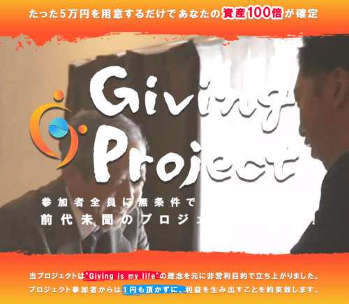 Giving Project(Giving Life) 坂口健