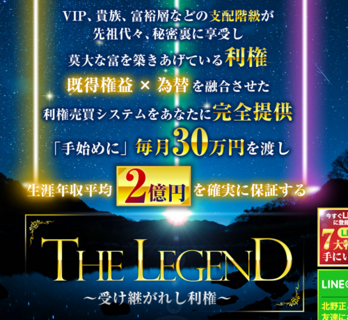 THE LEGEND 北野正」