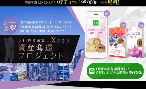 BTCシグナルLINE配信 OPT 大沢麗子