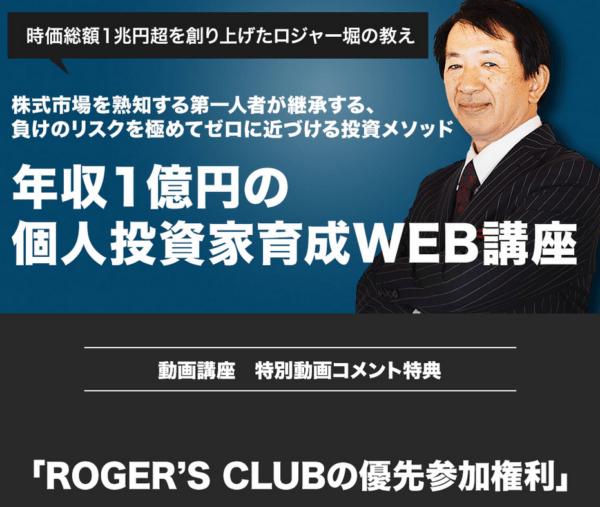 年収一億円の個人投資家育成WEB講座 ロジャー堀