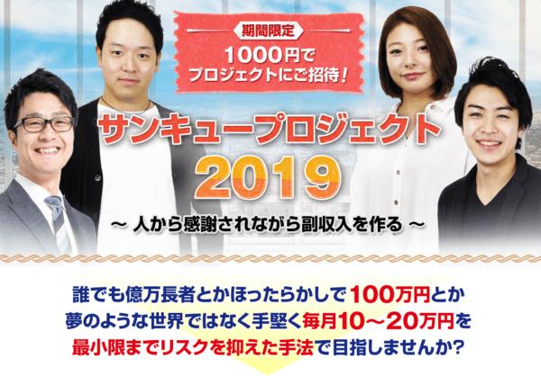 サンキュープロジェクト 広田光輝