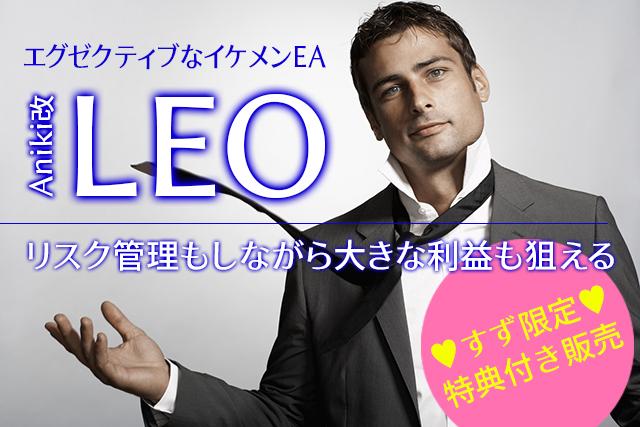 FX自動売買EA LEO 販売案内バナー