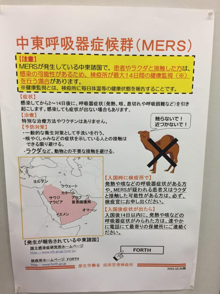 Japanese Warning Poster