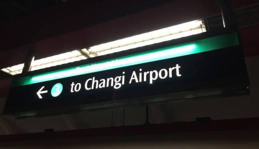 【SFC修行】チャンギ空港SATAラウンジ