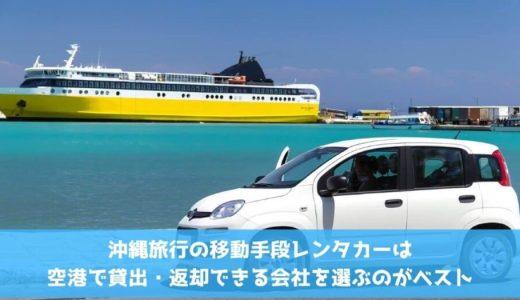 沖縄旅行の移動手段レンタカーは空港で貸出・返却できる会社を選ぶのがベスト