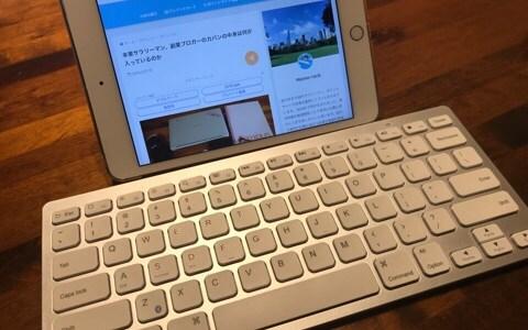 ノートパソコンを捨てiPadmini4+ AnkerウルトラスリムBluetoothワイヤレスキーボードにした結果