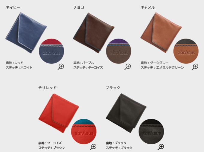 旅行財布カラー