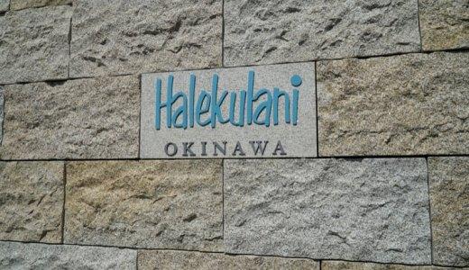 【ハレクラニ沖縄宿泊記】ビーチ・プール・豊富なビュッフェもあり幼児連れにもおすすめできる最高のホテル