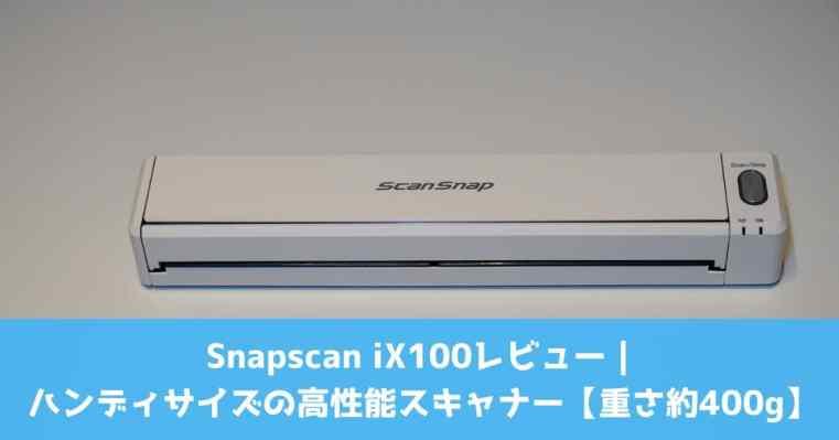 Snapscan-iX100レビュー|ハンディサイズの高性能スキャナー【重さ約400g】