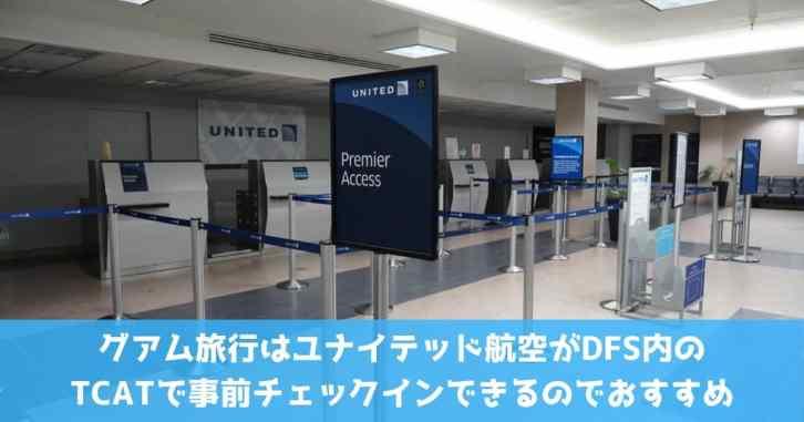 グアム旅行はユナイテッド航空がDFS内のTCATで事前チェックインできるのでおすすめ