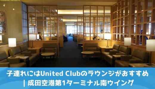 子連れにはUnited Clubのラウンジがおすすめ|成田空港第1ターミナル南ウイング