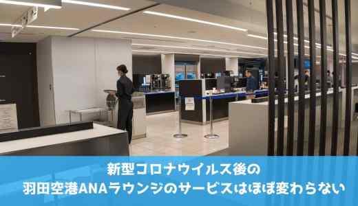 新型コロナウイルス後の羽田空港ANAラウンジのサービスはほぼ変わらない