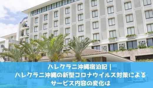ハレクラニ沖縄宿泊記| ハレクラニ沖縄の新型コロナウイルス対策によるサービス内容の変化は