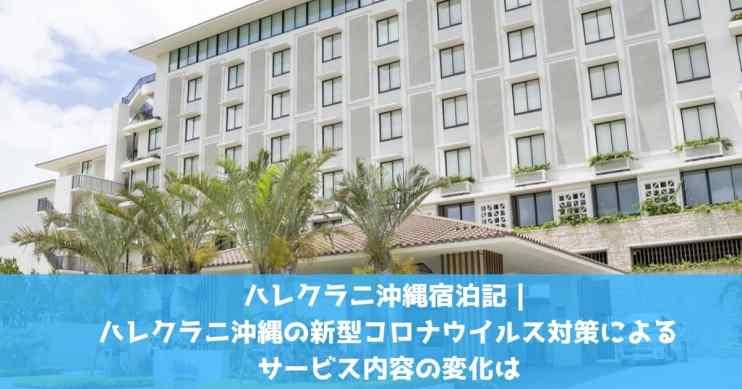 ハレクラニ沖縄宿泊記| ハレクラニ沖縄の新型コロナウイルス対策による サービス内容の変化は