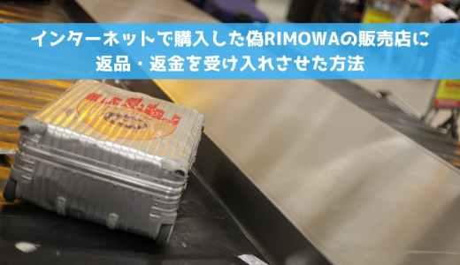 インターネットで購入した偽RIMOWAの販売店に返品・返金を受け入れさせた方法