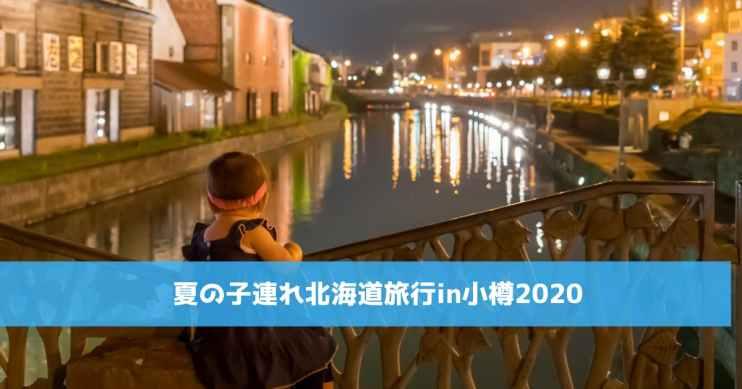 夏の子連れ北海道旅行in小樽2020