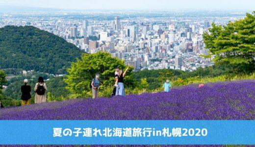 夏の子連れ北海道旅行in札幌2020
