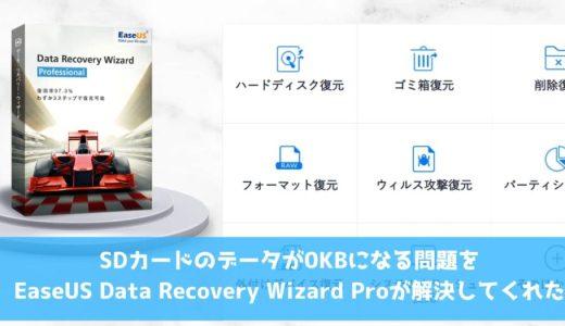 SDカードのデータが0KBになる問題をEaseUS Data Recovery Wizard Proが解決してくれた