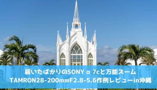 届いたばかりのSONY α7cと万能ズームTAMRON28-200mmF2.8-5.6作例レビューin沖縄