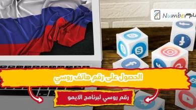 Photo of انشاء حساب فيس بوك روسي 2021 و شرح كيفية عمل ايميل روسي بدون مشاكل