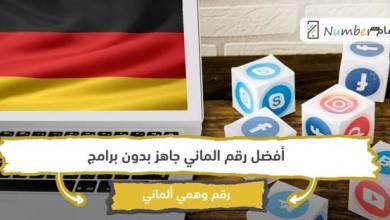 Photo of أفضل رقم الماني وهمي بدون برامج 2021 مع رقم وهمي لاي دولة مجانًا