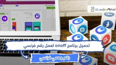 Photo of تحميل برنامج onoff لعمل رقم فرنسي والحصول على رقم مجاني من أي دولة في العالم