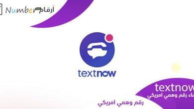 Photo of تحميل برنامج TextNow للايفون أفضل برنامج رقم امريكي لتفعيل واتس اب 2021