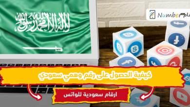 Photo of الحصول على رقم وهمي سعودي مؤقت للواتس اب 2021 بطريقة مضمونة