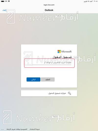 إنشاء حساب هوتميل Hotmail