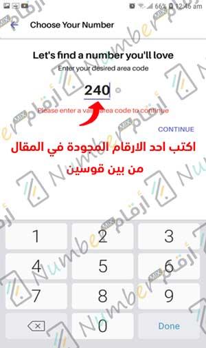 الحصول على رقم اماراتي وهمي 2021 افضل رقم اماراتي للواتس اب مضمون