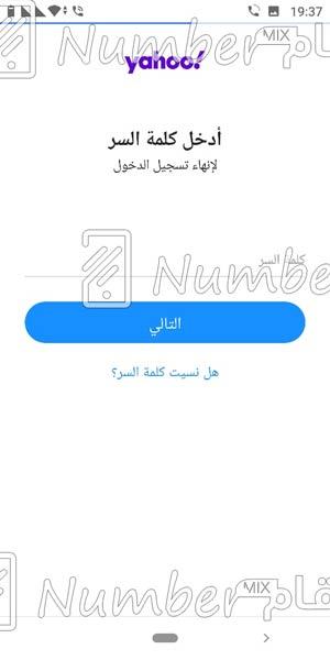 تسجيل ياهو مكتوب للايفون عربي