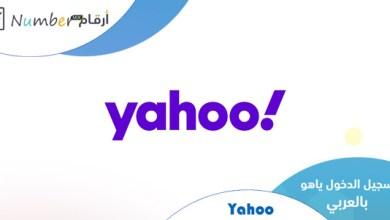 Photo of تسجيل دخول بريد الكتروني yahoo اندرويد و تسجيل ياهو مكتوب للايفون عربي