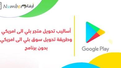Photo of أفكار تحويل متجر بلي الى امريكي و طريقة تحويل سوق Google Play بدون برنامج