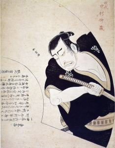 Artist: Shunshou Katsukawa / Title: The actor Nakamura Nakazo I