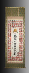 NO.14 四国八十八ヶ所表装 翠宝 (本仏仕立)