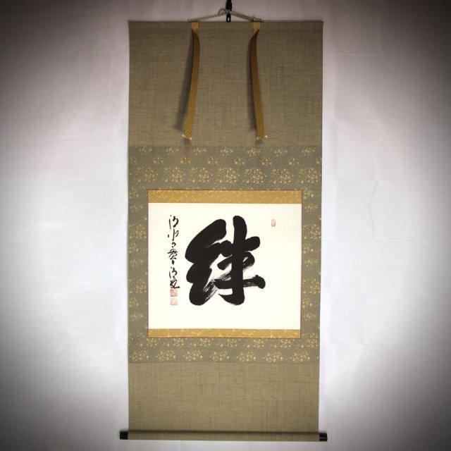 「今年の漢字」を揮毫する清水寺貫主 森清範 氏の作品