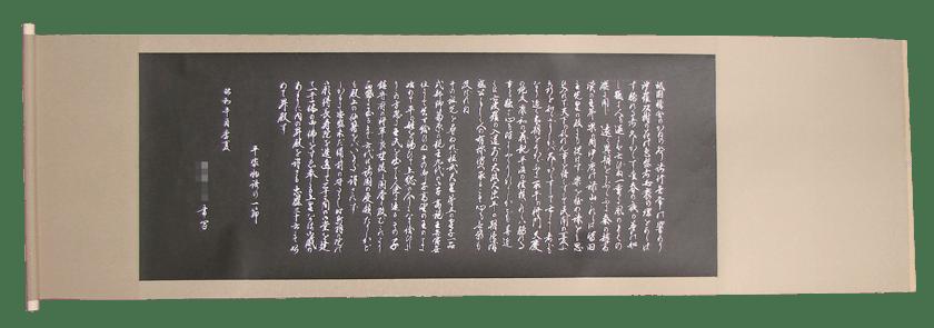 表装 平家物語 書道 巻物 姫路