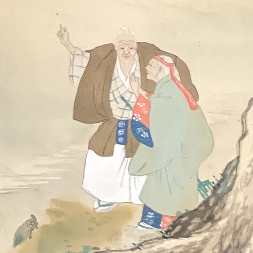 鈴木百僊 高砂