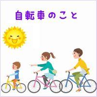 自転車のこと