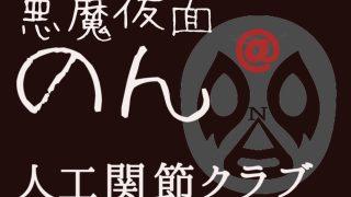 のんのブログ
