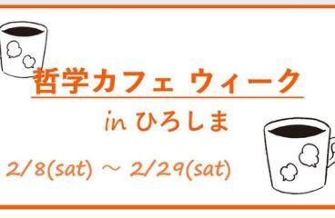 2月は「哲学カフェウイークinひろしま」でイベントします