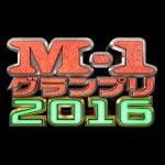 M-1グランプリ2016優勝者は?動画や歴代優勝コンビもチェック!