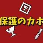 【過保護のカホコ】高畑充希のヘアアレンジ方法は?動画をチェック!
